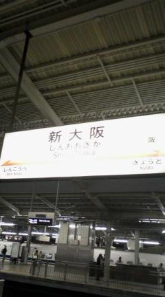大阪をあとにします。