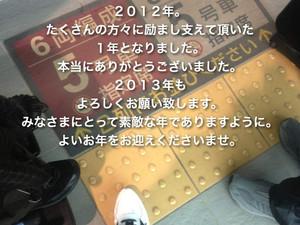 20121231001_2